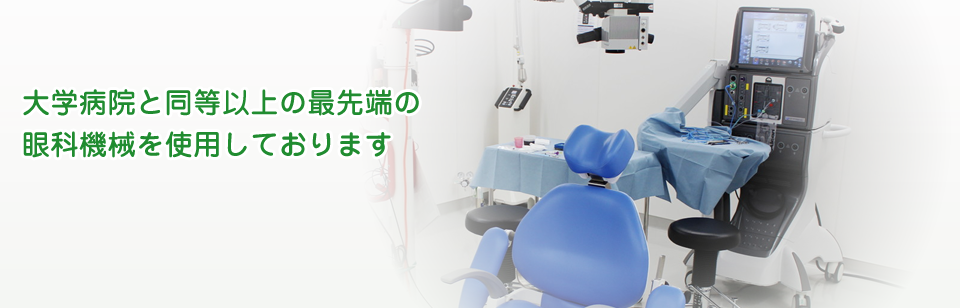 大学病院と同等以上の最先端の 眼科機械を使用しております