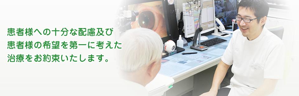 患者様への十分な配慮及び 患者様の希望を第一に考えた 治療をお約束いたします。