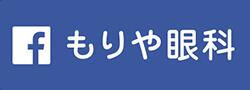 もりや眼科 Facebook