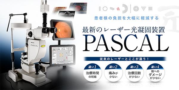 眼底レーザー(TOPCON社 PASCAL)