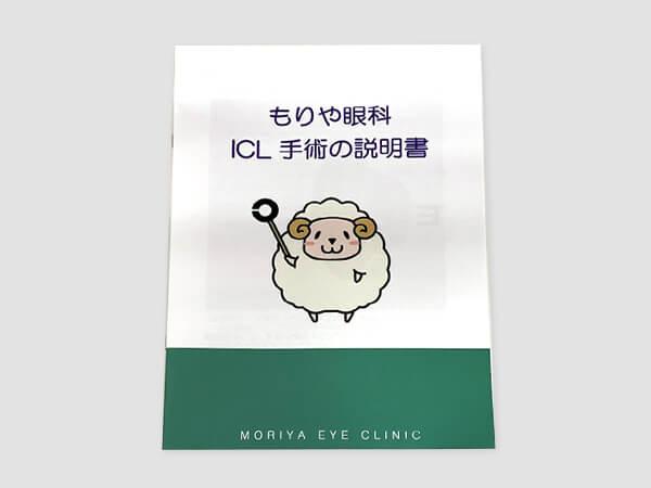 写真:ICL手術説明書