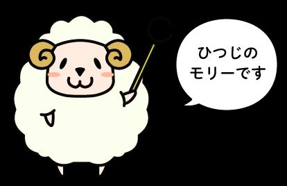 イラスト:マスコットキャラクター「モリーさん」